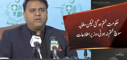 Fawad Chaudhry's Response on Nawaz Sharif's Security Guards Torture on Cameraman