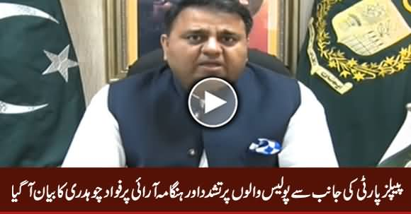 Fawad Chaudhry's Response on PPP's Violence on Police Outside NAB Office
