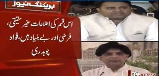 Fawad Chaudhry's Response on Rumours of PTI's Seat Adjustment With Chaudhry Nisar