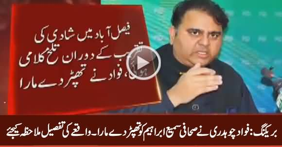 Fawad Chaudhry Slaps Journalist Sami Ibrahim In A Wedding Ceremony