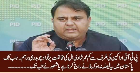 Fawad Chaudhry Strong Reaction on PTI Members Opposing Marriage Bill