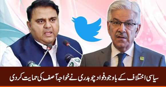 Fawad Chaudhry Supports Khawaja Asif Despite Political Differences