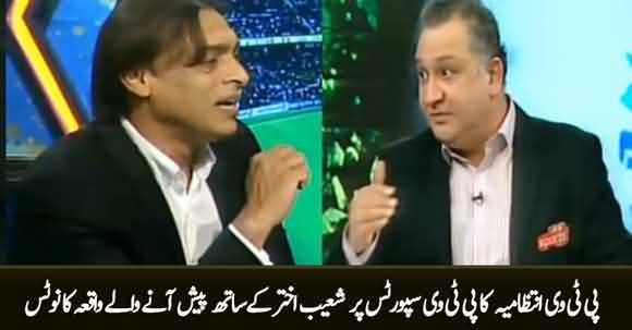 Fawad Chaudhry Takes Notice of Shoaib Akhtar's Insult on PTV by Nauman Niaz