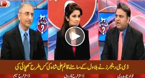 Fawad Chaudhry Telling How DG Rangers Tightened Qaim Ali Shah In Front of Bilawal