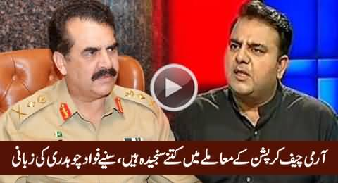 Fawad Chaudhry Telling How Much Army Chief Is Serious To Eliminate Corruption