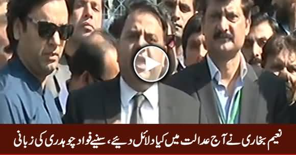 Fawad Chaudhry Telling The Detail of Naeem Bukhari's Arguments in Court