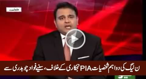 Fawad Chaudhry Telling The Names of Two PMLN Leaders Who Are Against PIA Privatization