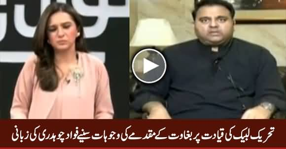 Fawad Chaudhry Telling The Reasons of Treason Case Against TLP Leadership