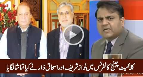 Fawad Chaudhry Telling What Nawaz Sharif & Ishaq Dar Did in Climate Change Conference