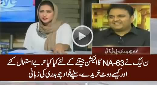 Fawad Chaudhry Telling What Tactics PMLN Used To Win NA-63 By-Election