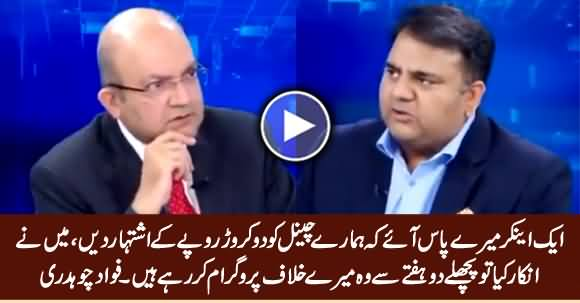 Fawad Chaudhry Tells How An Anchor Started Blackmailing Him For Not Giving Ads to His Channel