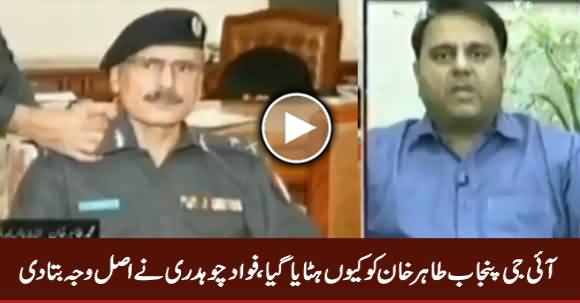 Fawad Chaudhry Tells The Action Reason Why PTI Govt Removed IG Punjab Tahir Khan