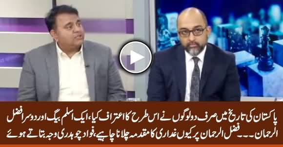 Fawad Chaudhry Tells The Reason Why Fazlur Rehman Should Be Tried Under Article-6