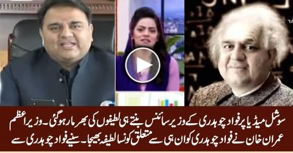 Fawad Chaudhry Tells Which Of His Meme PM Imran Khan Sent Him