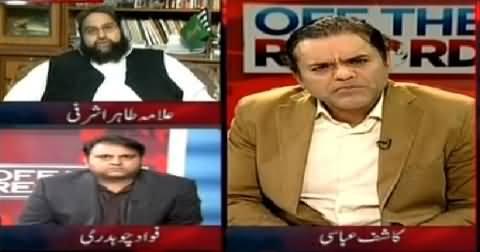 Fawad Chaudhry Vs Tahir Ashrafi on Role of Saudi Arabia in Pakistan