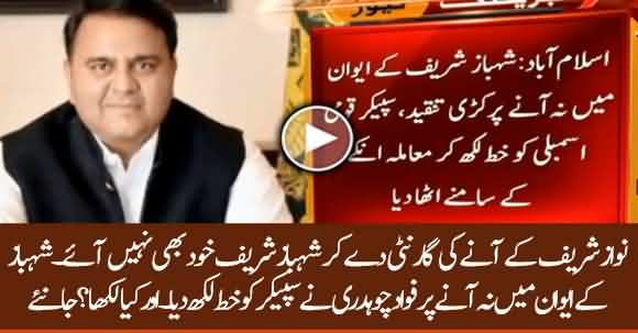 Fawad Chaudhry Writes Letter To Speaker NA Regarding Prolonged Absence Of Shahbaz Sharif