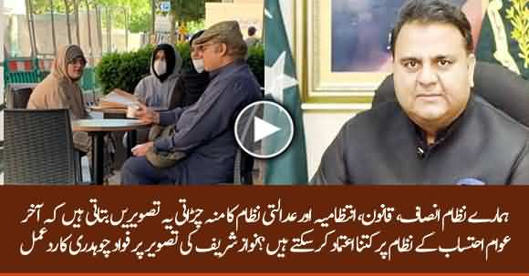 Fawad Chauhadry Reacts To A Viral Picture Of Nawaz Sharif On Social Media