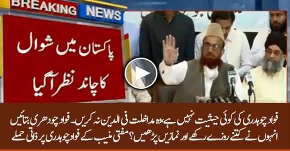 Fawad Chauhdry Batayen Unho Ne Kitny Rozay Rakhy Aur Namazen Parhin - Mufti Muneeb Ur Rehman