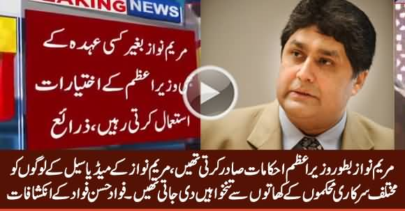 Fawad Hassan Fawad Opened His Mouth, Many Revelations Against Maryam Nawaz