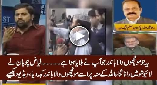 Fayaz Chohan Calls Rana Sanaullah