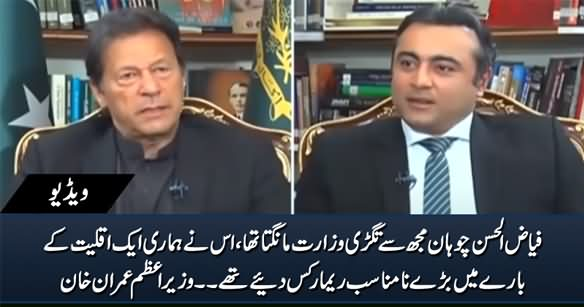 Fayaz Chohan Demanded A Strong Ministry From Me - PM Imran Khan