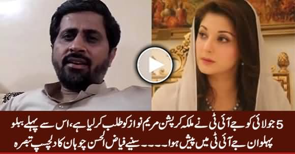 Fayaz Chohan Interesting Comments on Maryam Nawaz Summoned By JIT