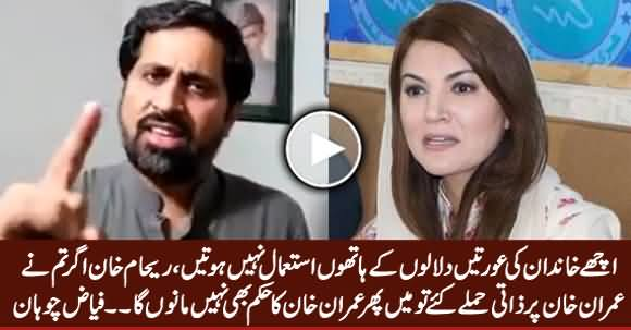 Fayaz Chohan's Blasting Reply To Reham Khan Over Her Book