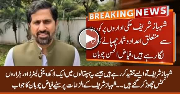 Fayaz Chohan's Reply to Shehbaz Sharif on His Allegations