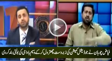 Fayaz Chohan Shuts the Mouth of Waseem Badami By His Excellent Chitrol of Judicial Commission
