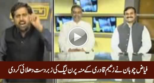 Fayaz Chohan Takes Class of PMLN & Sharif Family In Front of Zaeem Qadri