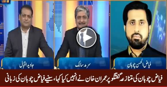 Fayaz Chohan Telling What Imran Khan Said To Him Over His Controversy on Media