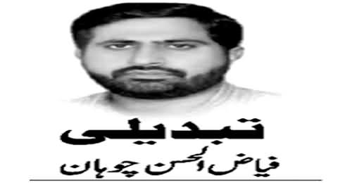 Model Ayyan, Kis Ke Shayan-e-Shaan - Column By Fayaz-ul-Hassan Chohan - 29th June 2015