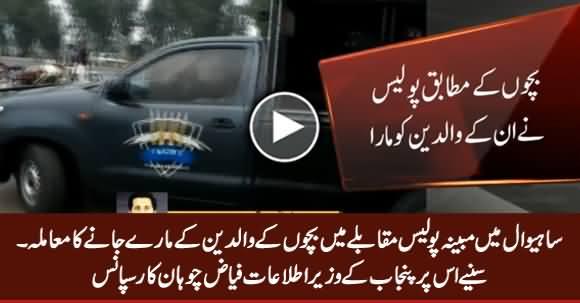 Fayaz-ul-Hasan Chohan's Response Over Suspicious Police Encounter in Sahiwal