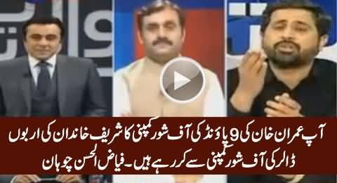 Fayaz ul Hassan Chohan Blasts on PMLN & Gives Funny Examples