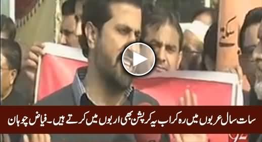 Fayaz ul Hassan Chohan Blasts on Sharif Family And Absar Alam