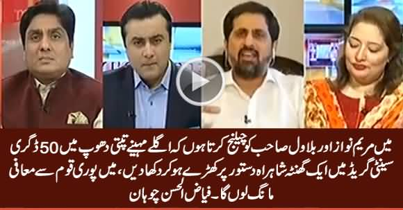 Fayaz ul Hassan Chohan Challenges Maryam Nawaz And Bilawal Zardari