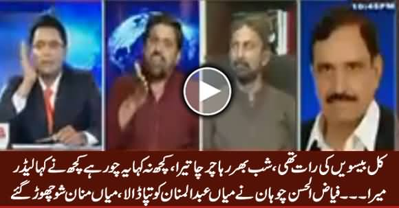 Fayaz ul Hassan Chohan Grilled Mian Mannan And He Left the Show