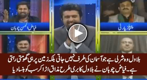 Fayaz ul Hassan Chohan Made Everyone Laugh By Making Fun of Bilawal Zardari