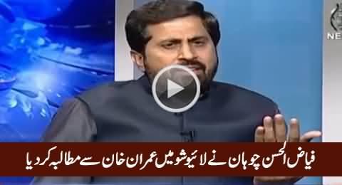 Fayaz-ul-Hassan Chohan Requests Imran Khan In Live Show