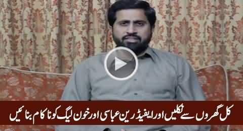 Fayaz-ul-Hassan Chohan's Blasting Message Regarding Local Body Elections