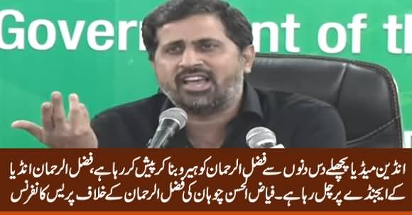 Fayaz ul Hassan Chohan's Blasting Press Conference Against Fazlur Rehman