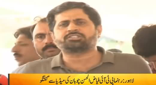 Fayaz ul Hassan Chohan's Media Talk, Reply to Maryam Nawaz on Nawaz Sharif's Health