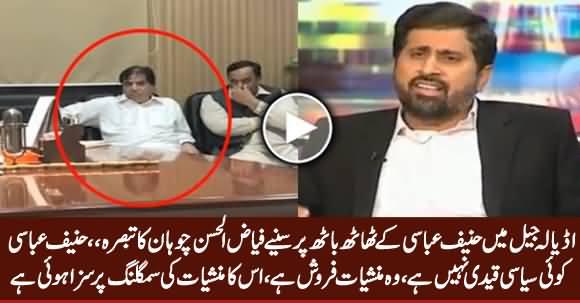 Fayaz ul Hassan Chohan's Response on Hanif Abbasi Protocol in Adiala Jail