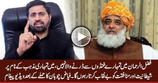Fayaz Ul Hassan Chohan's Video Message After Being Attacked By Fazal ur Rehman's Men