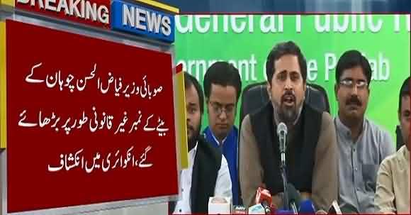 Fayaz Ul Hassan Chohan Son's Marks Proved Illegal, Fayaz Ul Hassan Chohan In Big Trouble