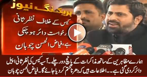 Fayaz ul Hassan Chohan Telling The Detail of Dialogues With Protesters