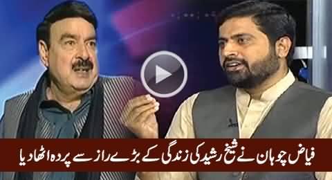 Fayaz-ul-Hassan Chohan Unmasks A Shameful Secret of Sheikh Rasheed's Life