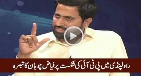 Fayaz-ul-Hassan Chohan Views On PTI Defeat in Rawalpindi Local Body Elections