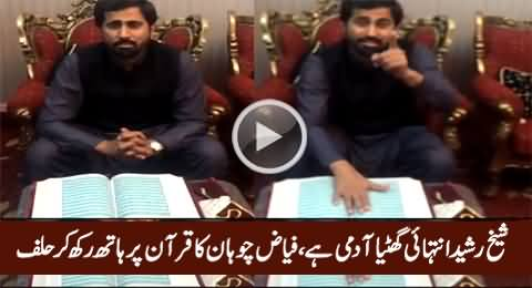 Fayaz-ul-Hassan Clarifying His Position By Putting His Hand on Holy Quran