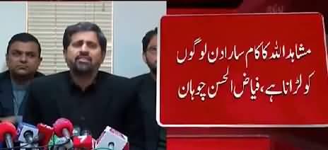 Fayazul Hasaan Chohan challenges Mushahid Ullah Khan for a debate